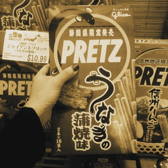 Giant Pretz - Unagi Flavor - Limited Edition - Japanese Snack great yummy glico bread stick crackers