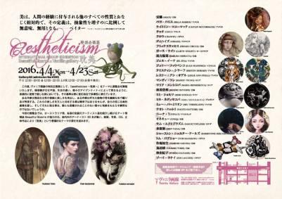 Aestheticism // Vanilla Gallery // Tokyo Japan // 4 - 23 April 2016